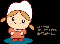 JAそらち南イメージキャラクター みなみちゃん