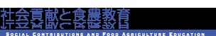 社会貢献と食農教育