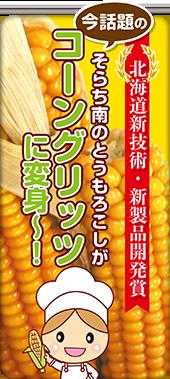 corn_bana_tate