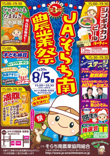 B2_3c_poster_3